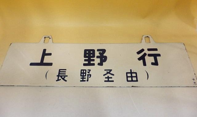 直江津行 上野行 長野経由