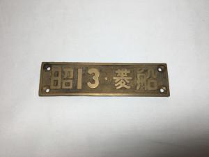 国鉄 特殊・小型銘板 プレート【昭13・菱船】6000