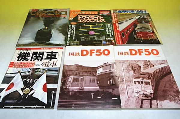 レイルロード 車輛アルバム10・11国鉄DF50 Vol.3・4 日本と世界の鉄道カタログ