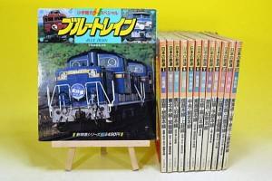 日本の鉄道 全12巻セット 山と渓谷社  全部で45000