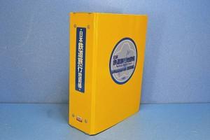 日本鉄道旅行地図帳 全12冊+『朝鮮 台湾』『満州 樺太』セット  2000