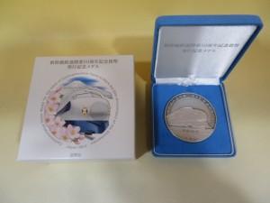 新幹線鉄道開業50周年記念貨幣発行記念メダル 0系新幹線 造幣局