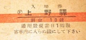 戦前の硬券