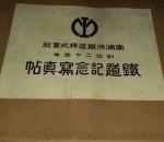 南満州鉄道会社関連