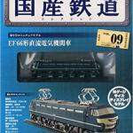 隔週刊 国産鉄道コレクション
