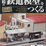 昭和の鉄道模型をつくる