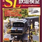 講談社 週刊 SL鉄道模型