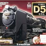 蒸気機関車 D51を作る