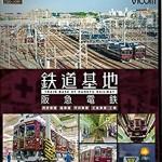 鉄道基地BDシリーズ