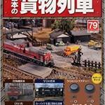 アシェット 日本の貨物列車