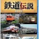 鉄道伝説シリーズ