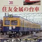 鉄道ピクトリアル別冊