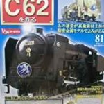 蒸気機関車C62を作る