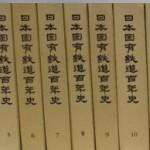 日本国有鉄道百年史