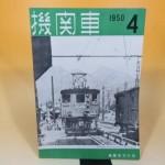 昔の鉄道雑誌