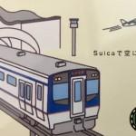 仙台空港アクセス鉄道開業記念