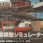 鉄道模型シュミレーター