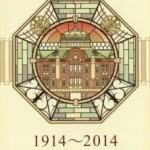 東京駅開業100周年記念