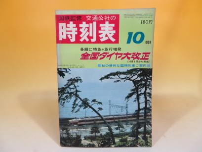 寝台特急「日本海」とは