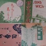 昭和、戦前などの駅弁掛紙
