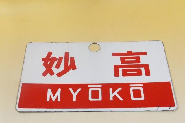名古屋鉄道とその歴史