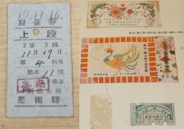 台湾鉄道の切符