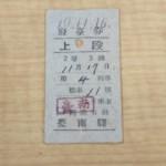 戦前の台湾鉄道切符