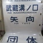 横浜高速鉄道とその歴史