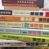 大量の鉄道書籍や時刻表
