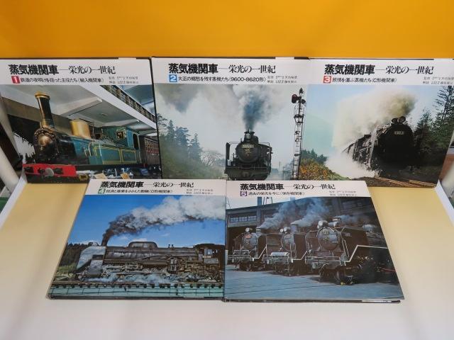 北陸鉄道とその歴史