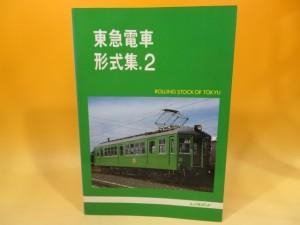 東急電車形式集.2 レイルロード 1500