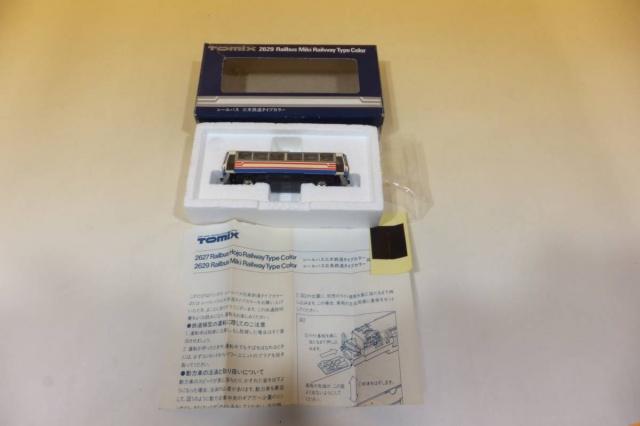 遠州鉄道とその歴史