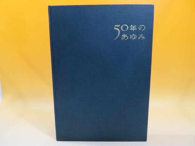 錦川鉄道とその歴史