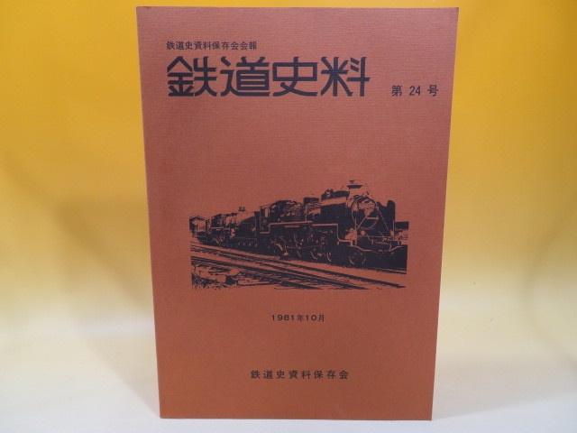 くま川鉄道とその歴史