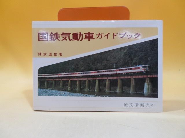 大山観光電鉄とその歴史
