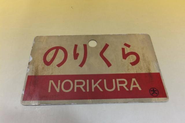 京都丹後鉄道とその歴史