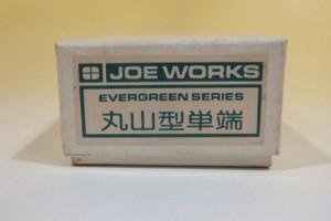 乗工社 JOE WORKS ベースキット 丸山型単端 未組立品 ①