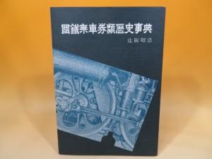 国鉄乗車券類歴史事典 辻阪昭弘 昭和55年 限定2000部