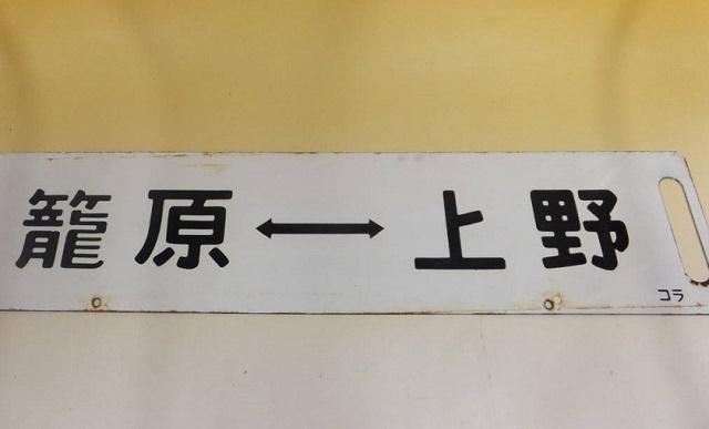 鉄道看板 ホーロー板  両面 籠原⇔上野 コラ