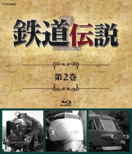 「鉄道伝説シリーズ」とは