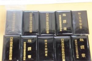 JR 国鉄 TRU 鉄道省等 ピン バッチ 功績賞等