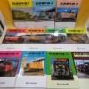 鉄道番外録 1-11巻 11冊セット ないねん出版