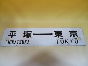 鉄道看板 ホーロー板 サボ 両面 御殿場⇔東京 平塚⇔東京