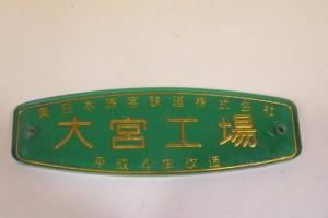 鉄道プレート  銘板 東日本旅客鉄道株式会社 大宮工場 平成4年改造