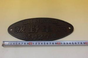 鉄道プレート 銘板 鋼体化改造 飯野車両 昭和27年