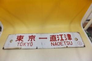 ジャンク ホーロー製行先板 両面 東京⇔直江津 上野⇔長野 3000