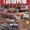 アシェットの日本の貨物列車とは