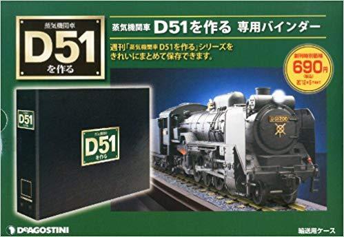 デアゴスティーニの「週刊 蒸気機関車 D51を作る」とは
