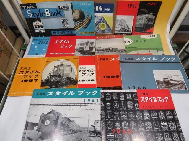 鉄道模型趣味 TMSスタイルブック STYLE BOOK まとめて15冊セット 1948-1962年