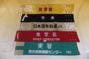 腕章 日本国有鉄道 警乗 車掌長 旅客掛 東京要員機動センター実習